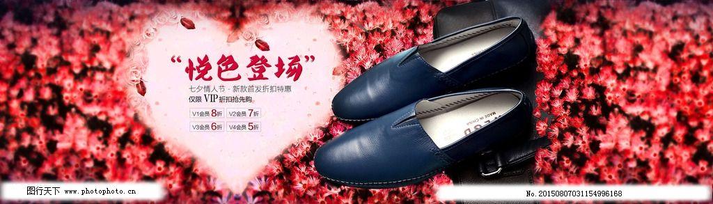 男鞋海报 时尚男鞋海报 优雅美观大方 夏季热卖款 男神必备款 秋季上新首发