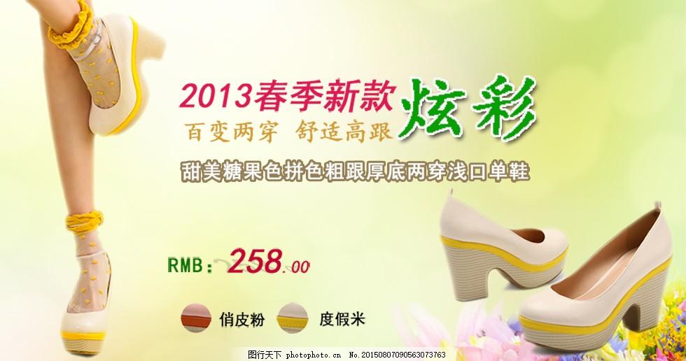 淘宝炫彩女鞋促销海报 淘宝详情页海报 天猫促销海报 首页海报 活动海报