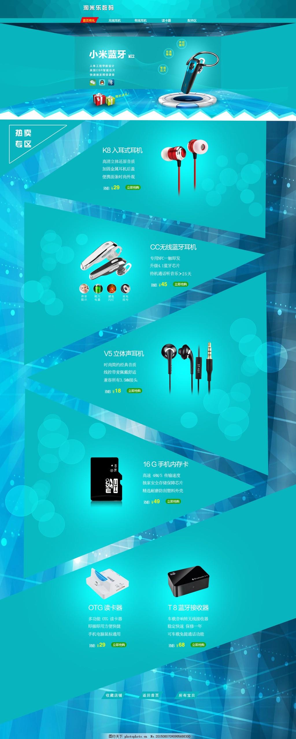 3C数码配件耳机首页 简约蓝色背景 淘宝素材 淘宝设计 淘宝模板下载