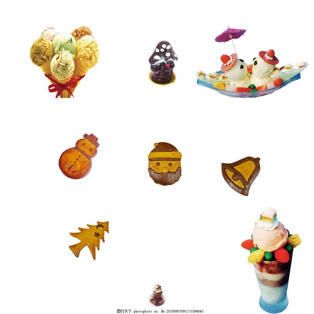 食物png实物素材52 水果 抠图 甜品 冰激凌 可爱 矢量图 食物 美食 蛋