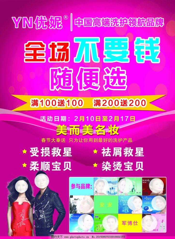 化妆品宣传单页设计图片