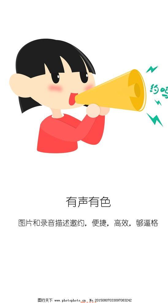 拿喇叭喊的卡通人物