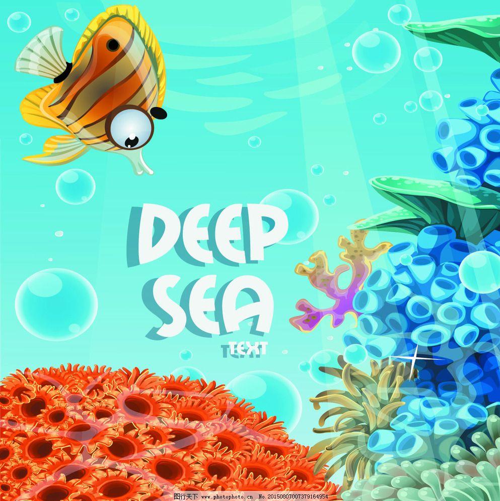 EPS 大海 广告设计 海 海草 海底 海底世界 海底世界卡通 海水 海洋 海底世界 海 海洋 海底 海洋动物 珊瑚 热带鱼 鱼 深海鱼 海鱼 海洋生物 海洋植物 海草 大海 海水 海底世界卡通 海底世界手绘 蓝色 泡泡 设计 广告设计 招贴设计 EPS 海报 其他海报设计