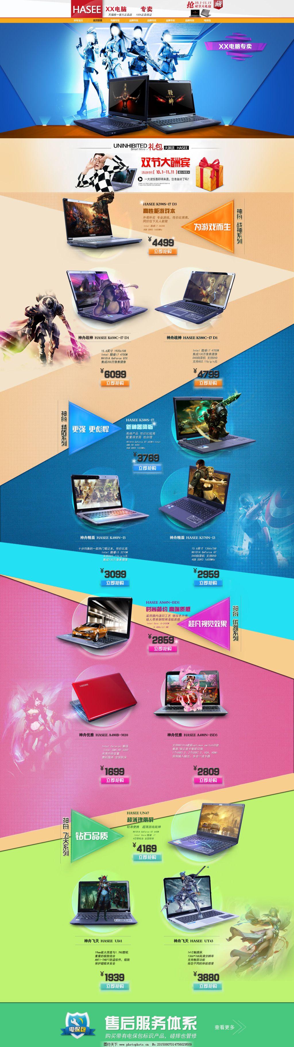 电脑购物网页设计
