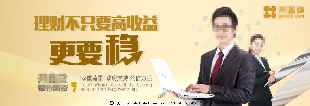 理财产品设计banner PSD下载