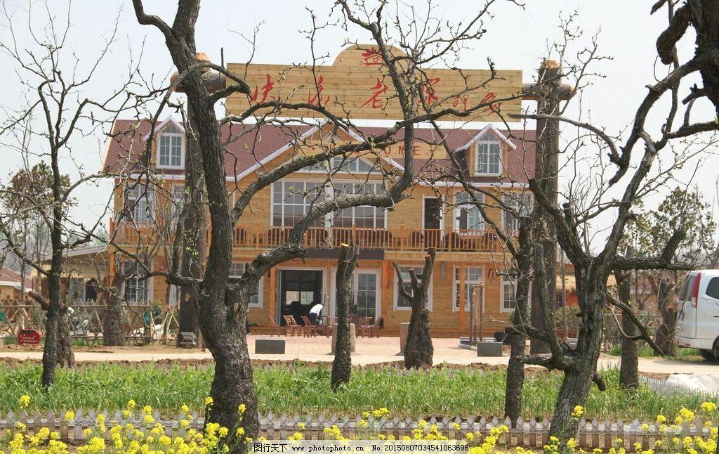 农场 中国风建筑 房顶 庄园 果树 植物 菜园子 家庭农场 栅栏