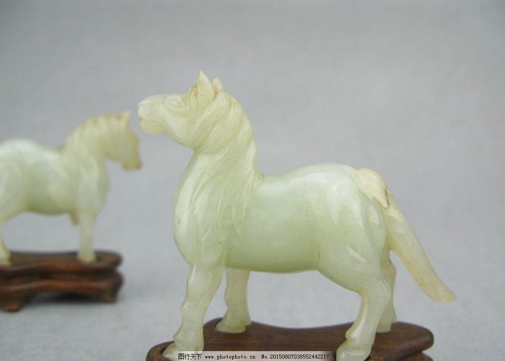 古董 古玩 古玉 清代 圆雕 动物 马 摄影 文化艺术 传统文化 180dpi