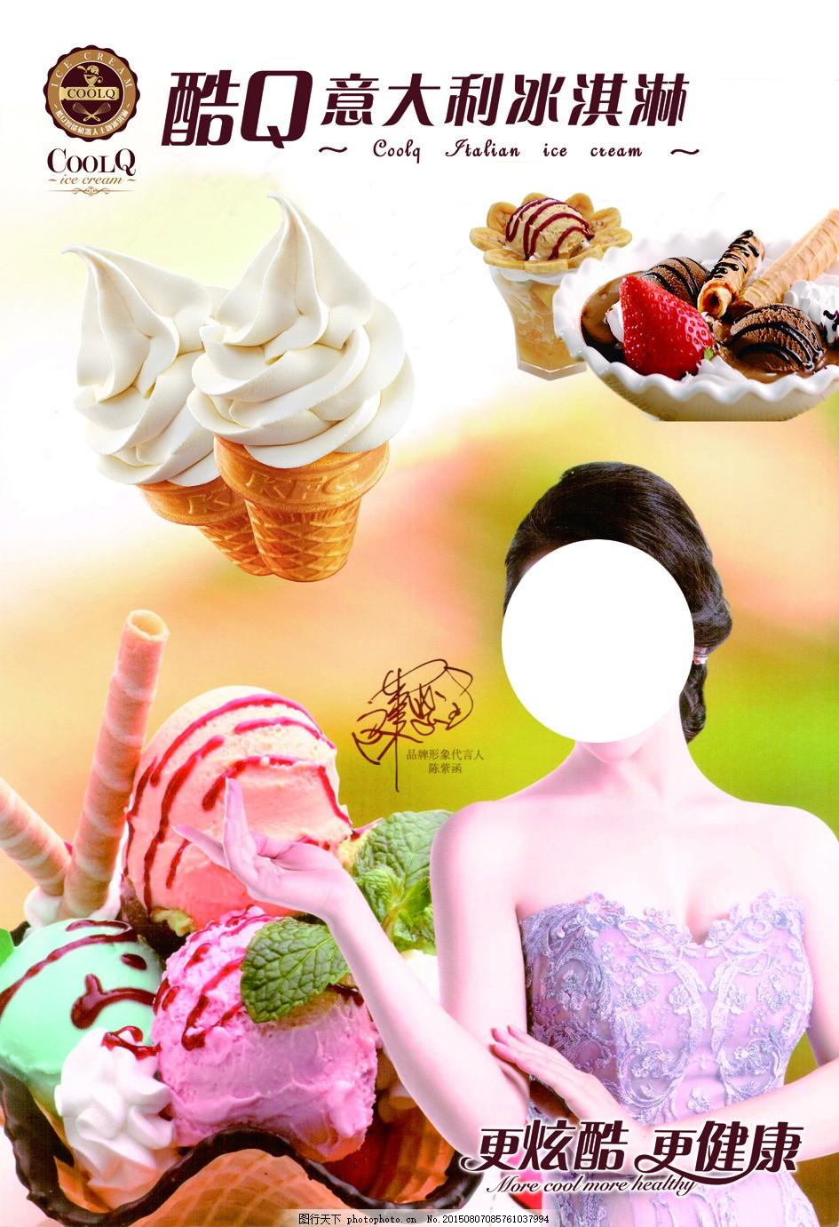酷q冰淇淋海报 意大利冰淇淋 甜筒 夏天图片