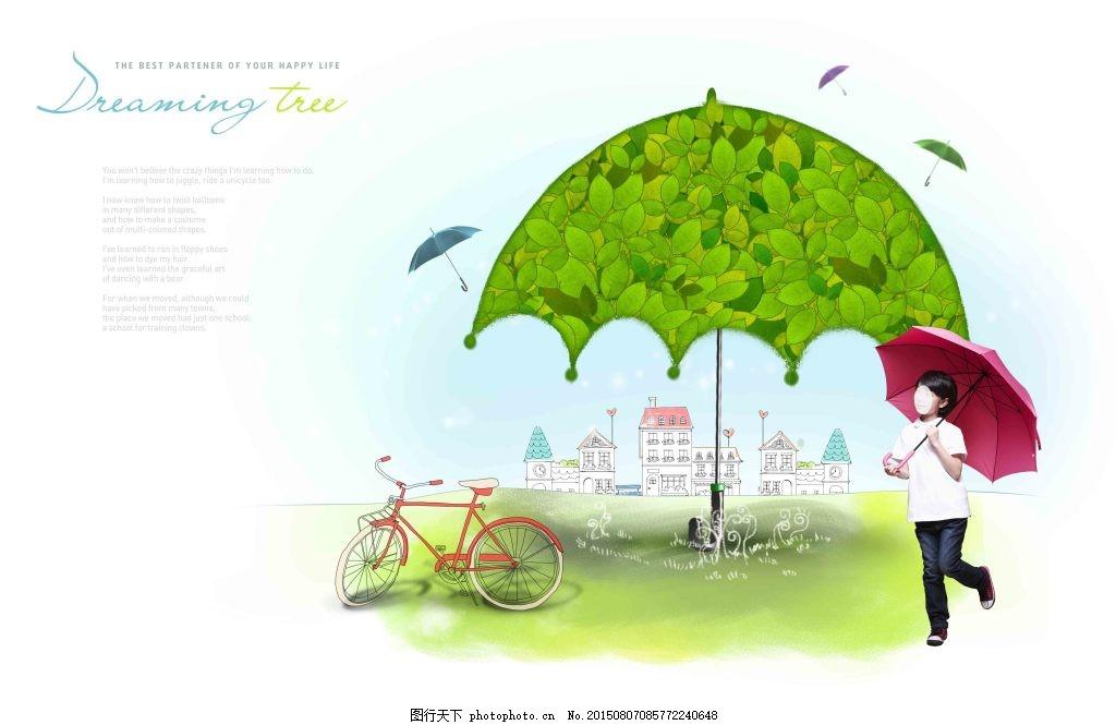 儿童海报手绘花草树
