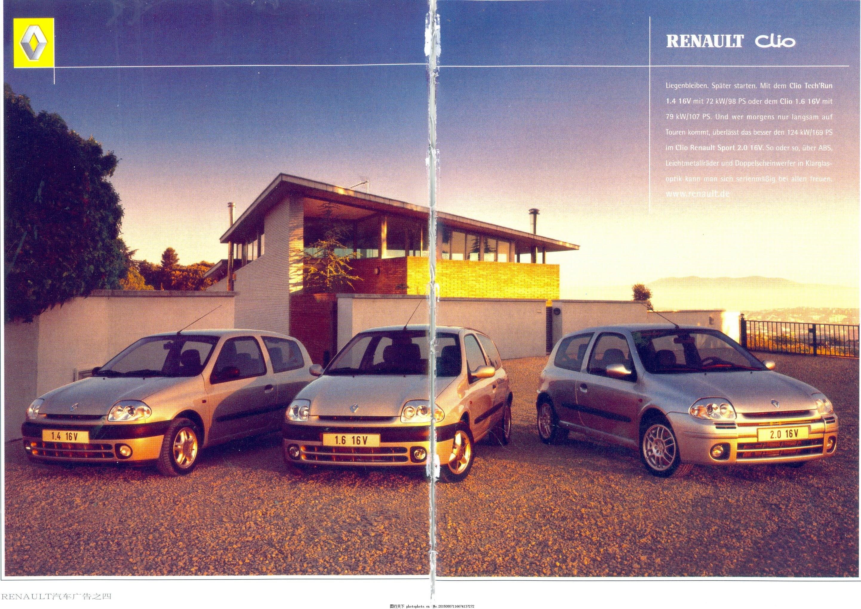 汽车摩托车广告_0096 设计素材 平面创意 平面设计 白色图片