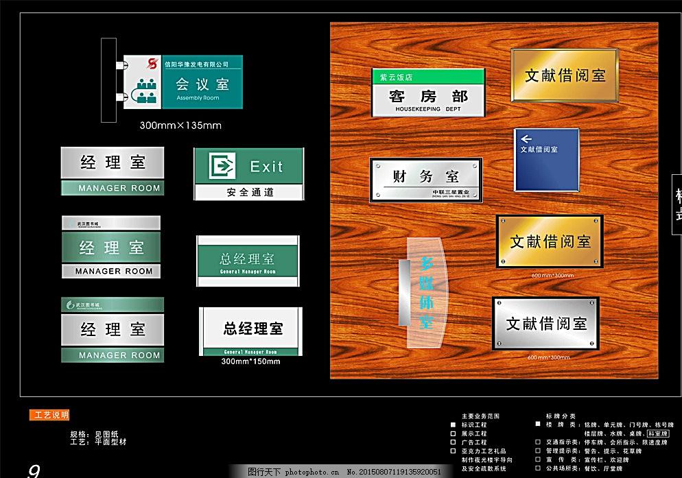 会议室经理室财务室各室门牌图片图片