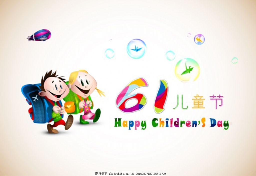 六一儿童节 卡通形象 节日快乐 广告海报 节日海报 儿童节海报