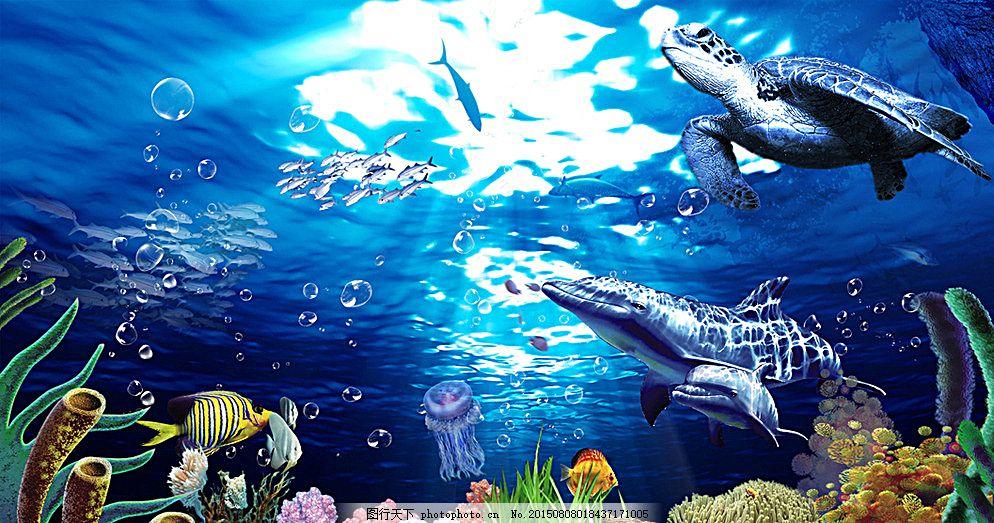 海底世界 風景 廣告設計模板 海報設計 海草 海底生物 水底 珊瑚