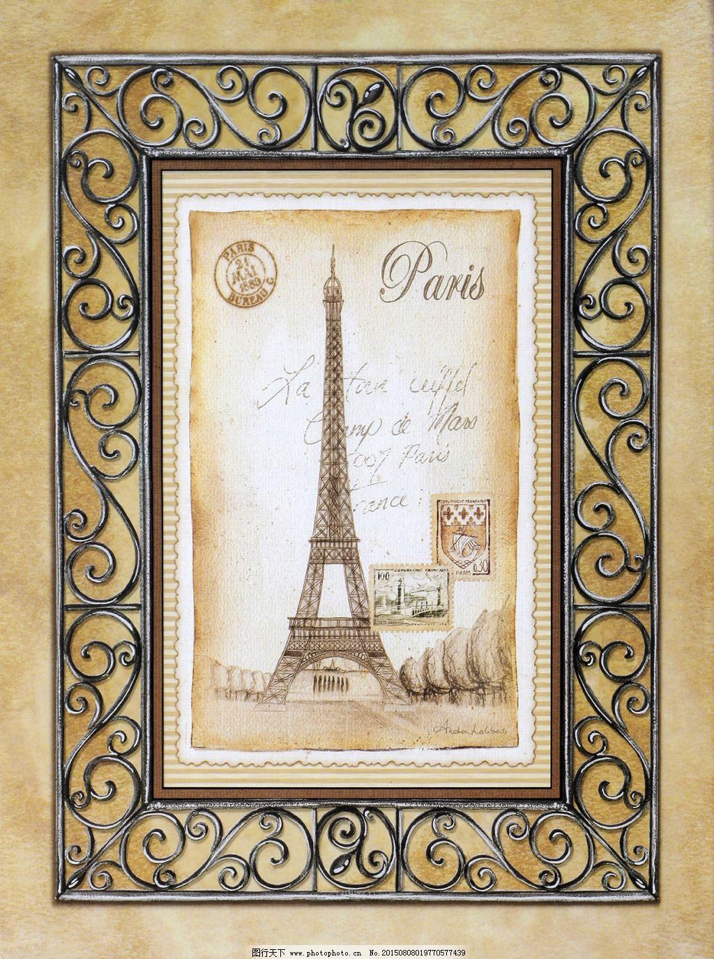 手绘明信片巴黎铁塔挂画