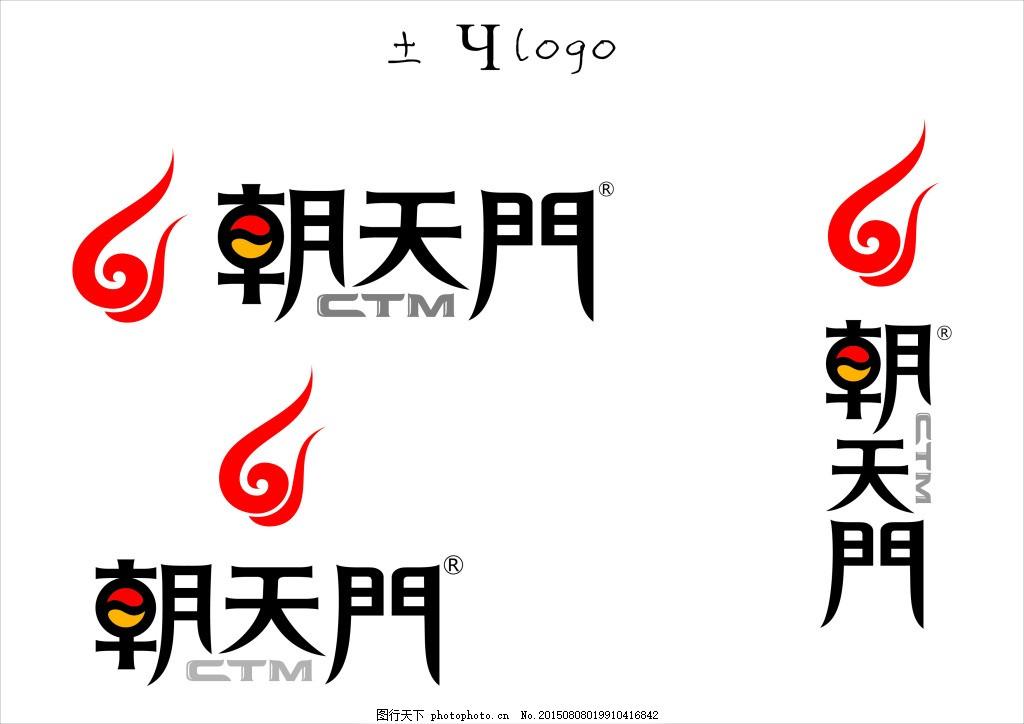 朝天门logo 火锅 源文件 火设计 变形 朝天门字体变形 白色图片