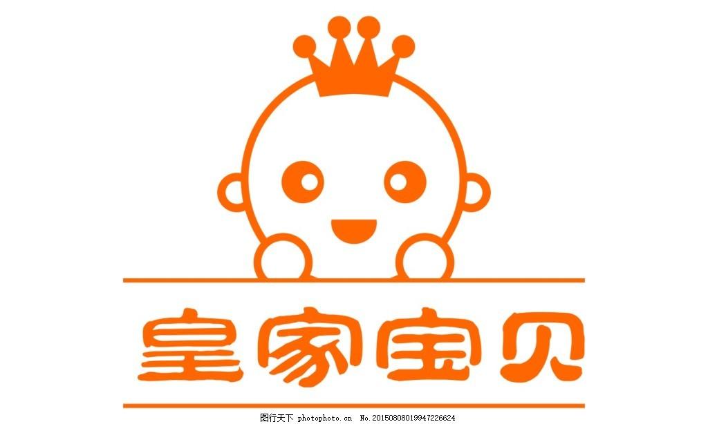皇家宝贝logo baby标志 婴儿logo 卡通标志 可爱标志 带王冠的婴儿