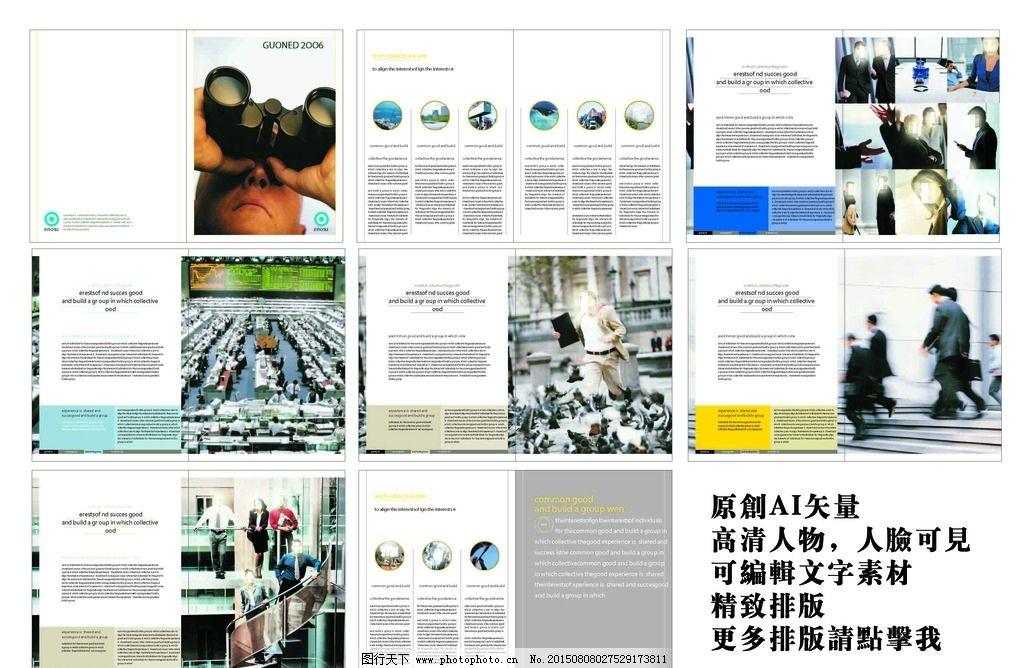 国外画册排版 企业文化展板 矢量画册图片 画册内页排版 商业场景图片