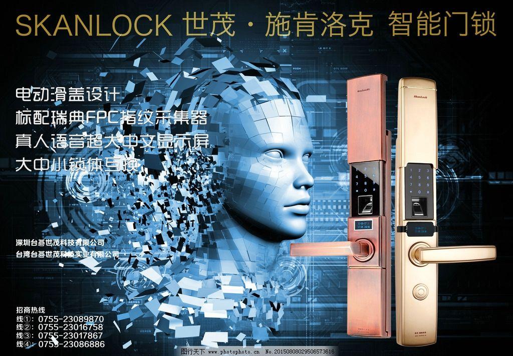 科技人物产品海报图片