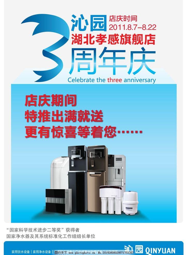 周年庆 家电 电器 净水器 广告设计 海报素材 淘宝装修 蓝色