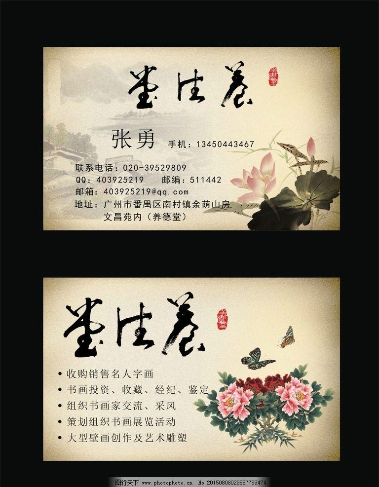 中医养生名片_养生名片 养生背景 古典背景 古代背景 中医养生背景