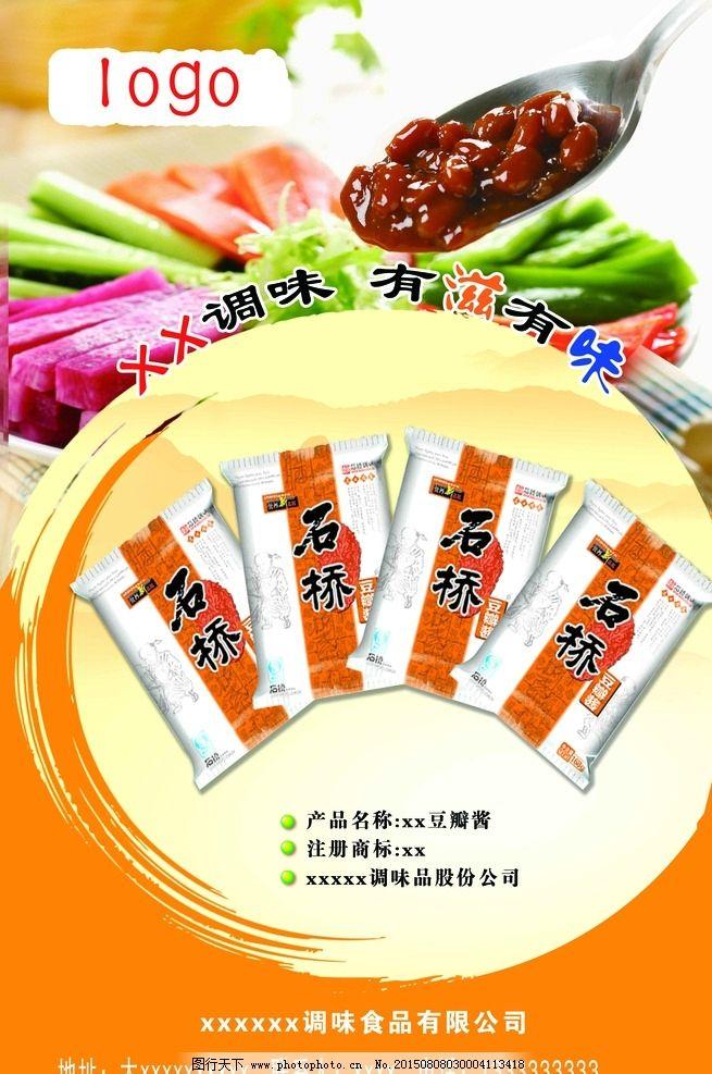 大酱调味 豆瓣酱 大酱传单 调味品传单 dm 广告设计 石桥大酱 设计