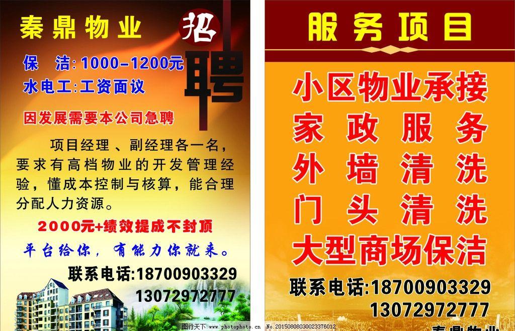 房产招聘 小区物业 小区招聘 招聘海报 服务项目 物业服务 设计 广告
