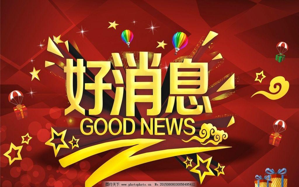 好消息 红色背景 开业背景 庆典背景 生日背景 星星 门面招牌 设计 广