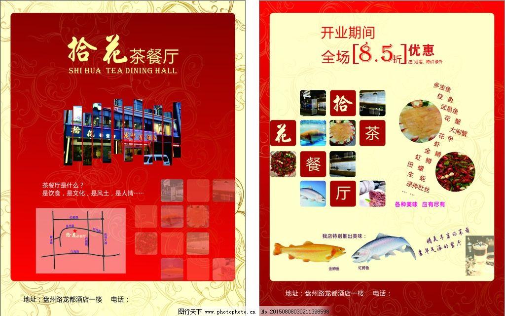 茶餐厅宣传单图片_展板模板_广告设计_图行天下图库