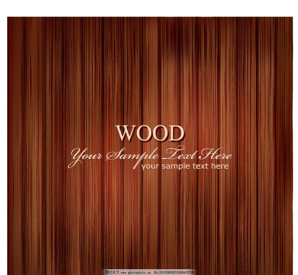 木制条纹背景图片