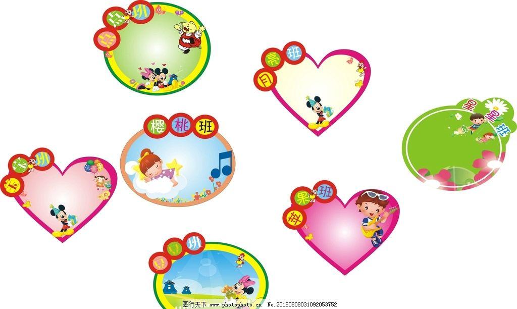 幼儿园班牌 卡通班牌 可爱班牌 异形班牌 个性班牌 设计 广告设计