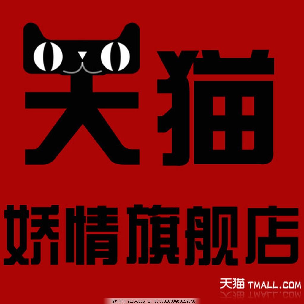 天猫店铺店标logo设计原创