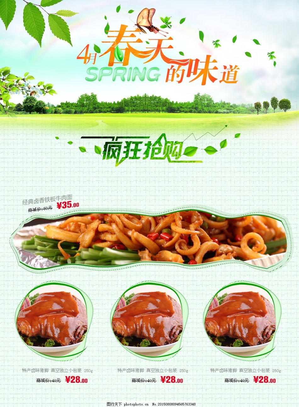熟食产品店铺详情页模板海报 首页海报 活动疯抢海报 模板展示海报