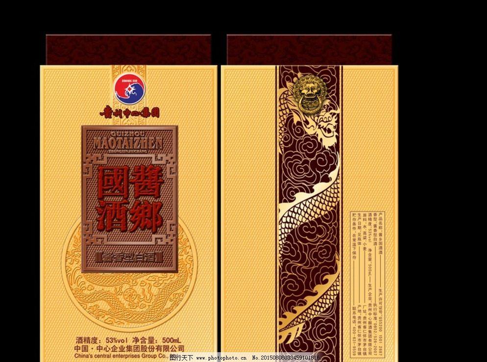 300dpi psd 白酒包装设计 包装设计 广告设计 精品酒包装 酒包装 酒图片