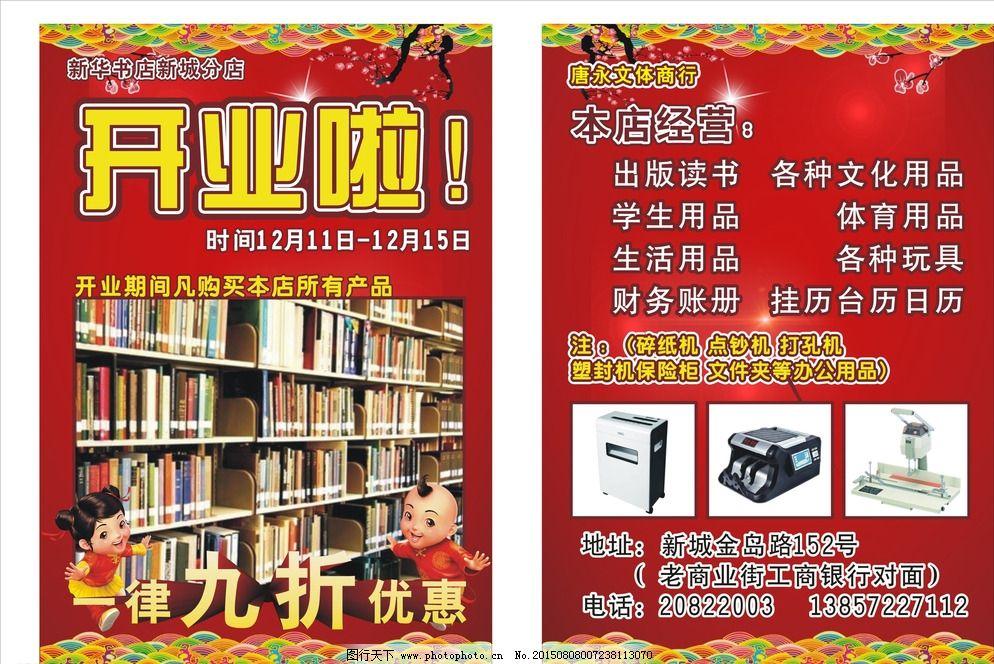 新华书店 开业啦图片图片