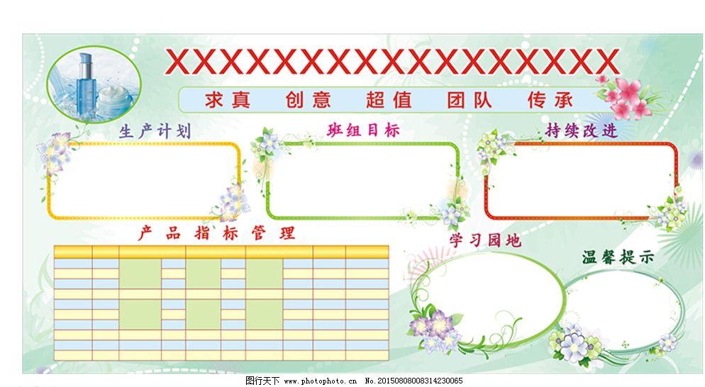 cdr 板报模板 背景展板 边框 广告设计 花卉装饰 花纹 花纹底图 绿色