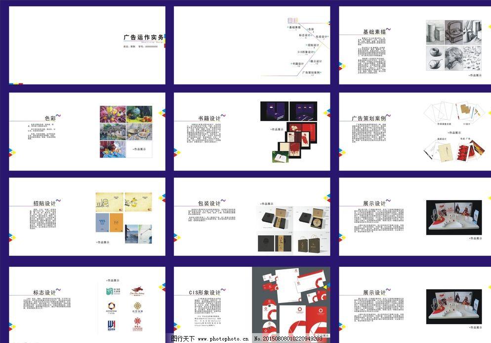设计图库 画册装帧 产品画册  作业排版画册图片免费下载 cdr 个人图片