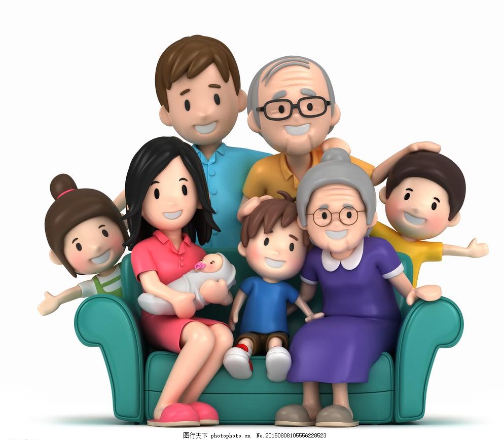 幸福家庭 3d 小人 创意 素材 幸福 家庭 家人 开心 快乐 设计 3d设计