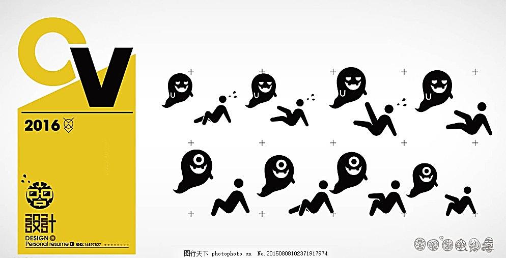 鬼魂惊吓 小人 公共 标示 可爱 剪影 男人 标志图标 公共标识标志 ai