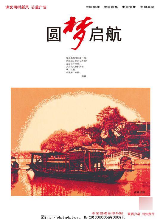 中国梦 瓷娃娃 讲文明树新风广告 psd格式 白色