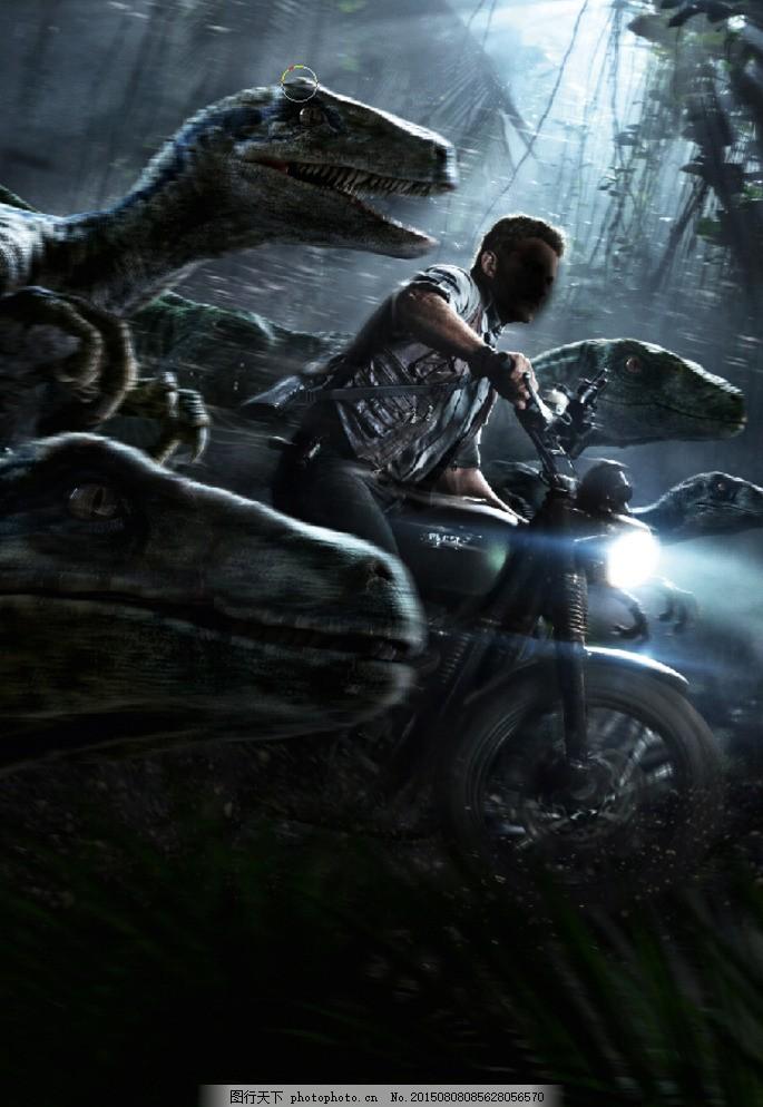 电影侏罗纪世界psd分层素材 电影院 恐龙 侏罗纪公园 黑色