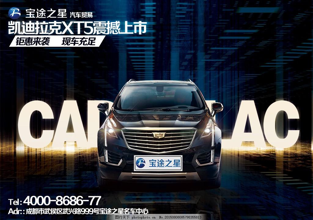 凯迪拉克 海报 海报免费下载 汽车海报 淘宝banner 淘宝广告banner