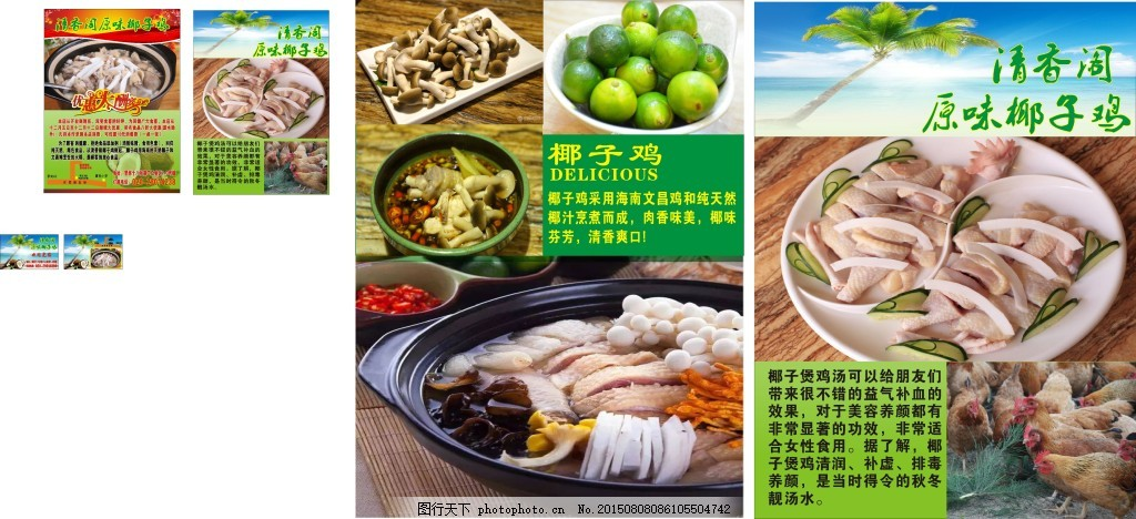 椰子鸡设计宣传根据立体图绘制三视图答案图片