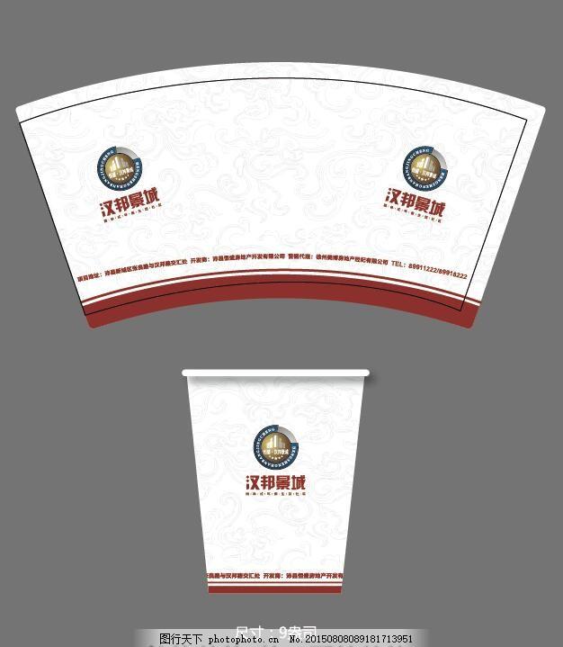 汉邦景城纸杯设计 纸杯展开图 eps矢量文件 白色