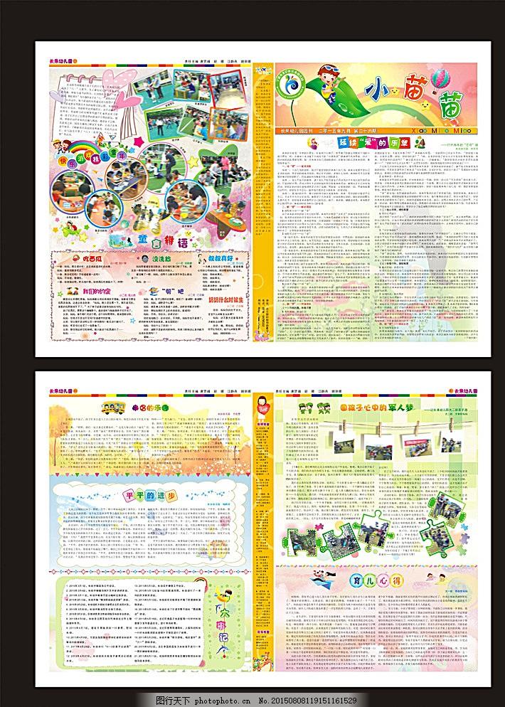 幼儿园报刊 幼儿园 学校 学校报纸 儿童报纸 儿童报刊 彩色 儿童 可爱