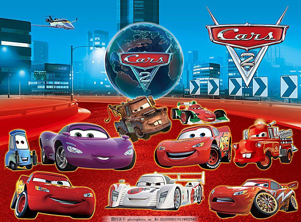 赛车总动员 赛车 汽车 卡通汽车 汽车总动员 动漫人物 卡通人物 其它