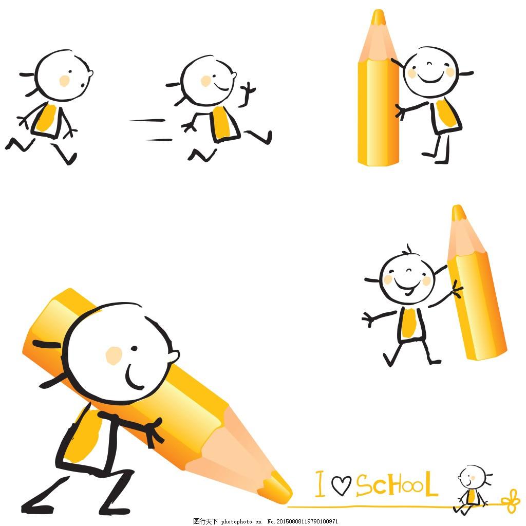 铅笔人物 黄色 铅笔 手绘小人 psd 白色