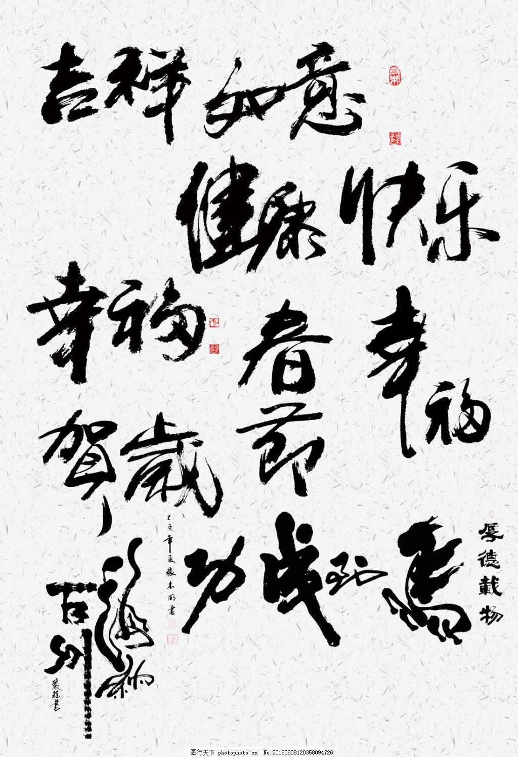 书法设计 书法字体 传统文化 吉祥如意 健康快乐 幸福贺岁 海纳百川