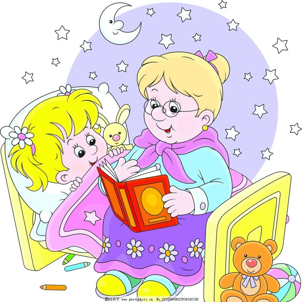 儿童 小女孩 卡通 奶奶 讲故事 少儿 幼儿园 广告牌 插画 设计 矢量
