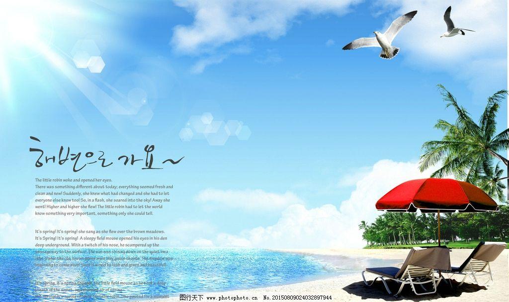 海 海边 沙滩 椰子树 天空 海鸥 阳光 云 蓝天 伞 休息 椅子 鸟 树木