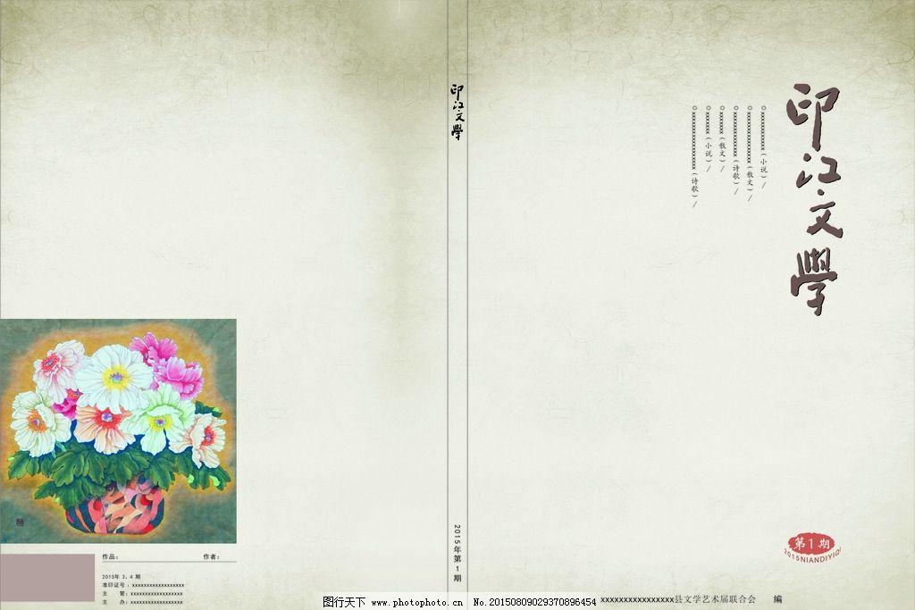 文学杂志封面图片_画册设计